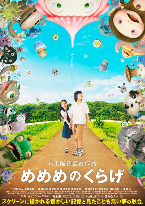 jellyfish-eyes-takashi-murakami-yatzer-10