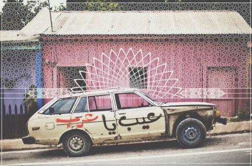Tres artistas de Oriente Medio a conocer