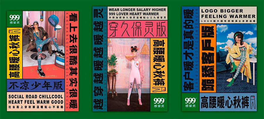 Una campaña de salud inspirada en memes para la juventud china de 999 Cold Remedy