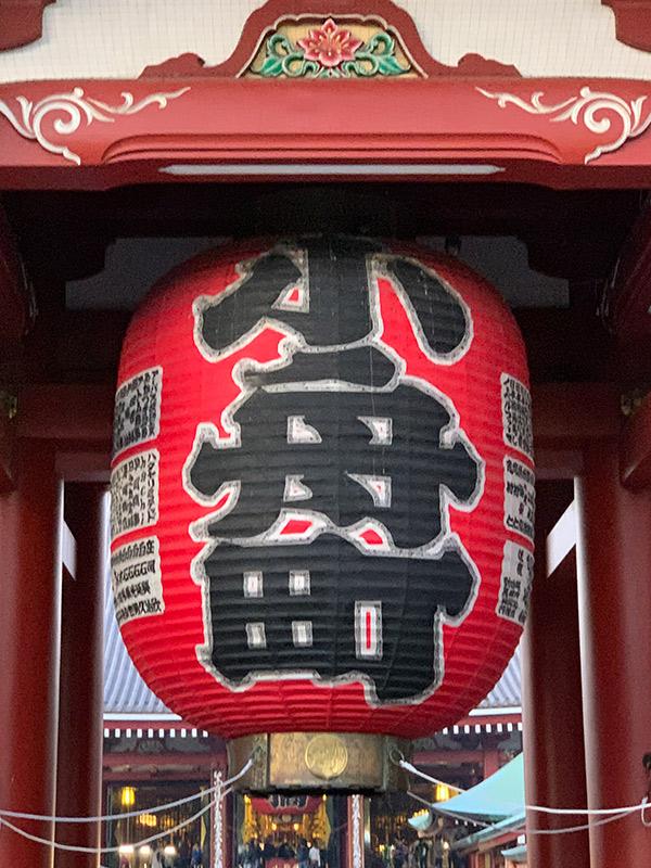 tokio 2020 templo
